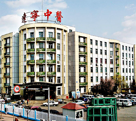 沈阳辽宁中医院